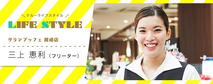 LIFE STYLE 三上恵利