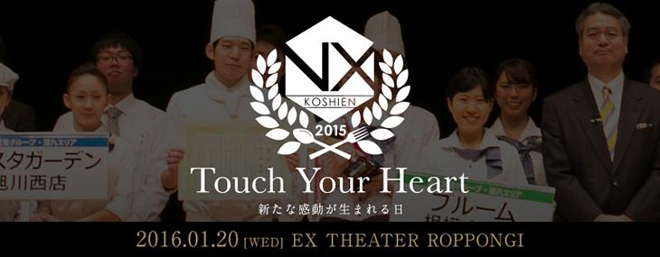 NX甲子園2015開催迫る!