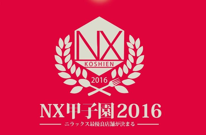 ニラックス甲子園2016 出場店舗決定!!