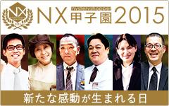 「NX甲子園2015」感動ストーリーが続々と